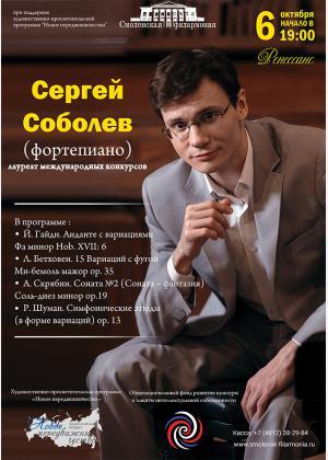 Сергей Соболев (фортепиано)