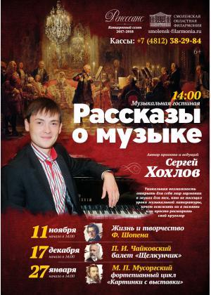 """Рассказы о музыке  """"П.И.Чайковский балет """"Щелкунчик"""""""