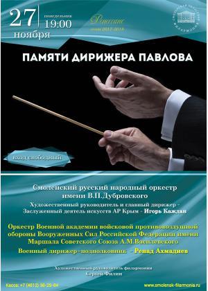 Концерт памяти дирижера Павлова