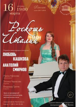 Московский камерный Шнитке-оркестр