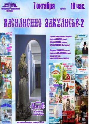 """Василисино-закулисье-2"""