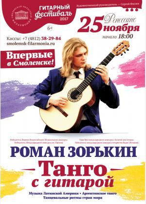 """Второй концерт гитарного фестиваля. Роман Зорькин """"Гитара в танго"""""""